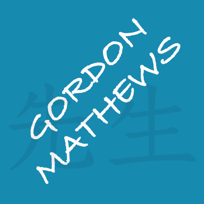 Gordon Mathews