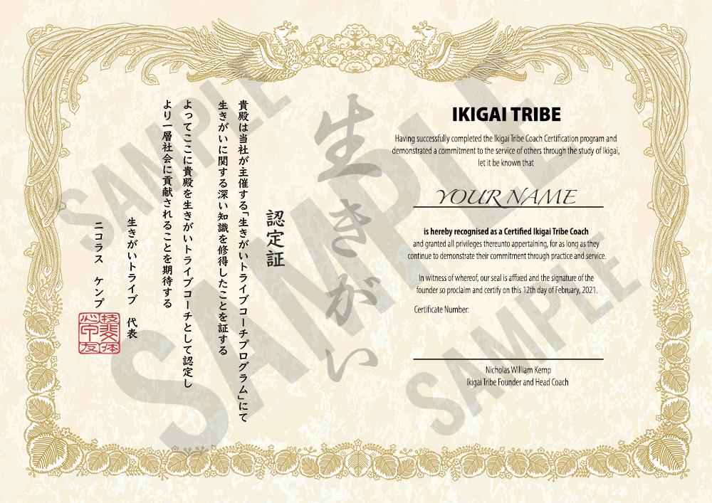 ikigai certificate
